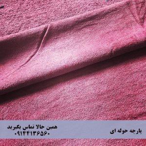 انواع پارچه حوله ای ایرانی