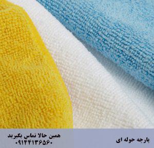 مرکز فروش عمده پارچه حوله ای در ایران