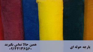 مرکز فروش پارچه حوله ای در تبریز