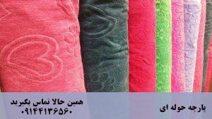 مرکز خرید پارچه حوله ای عمده در ایران