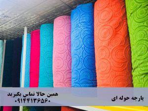 فروش پارچه حوله ای طاقه ای در تبریز