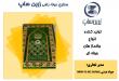 فروش سجاده نماز فرشی ارزان