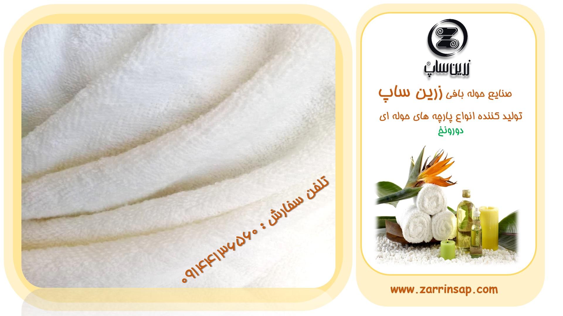 پارچه حوله ای برای دستمال